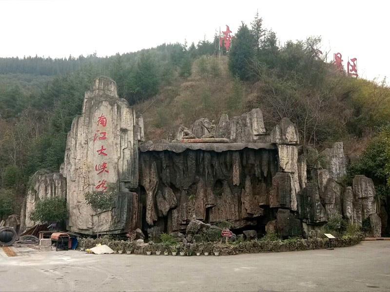 南江大峡谷景区塑石假山