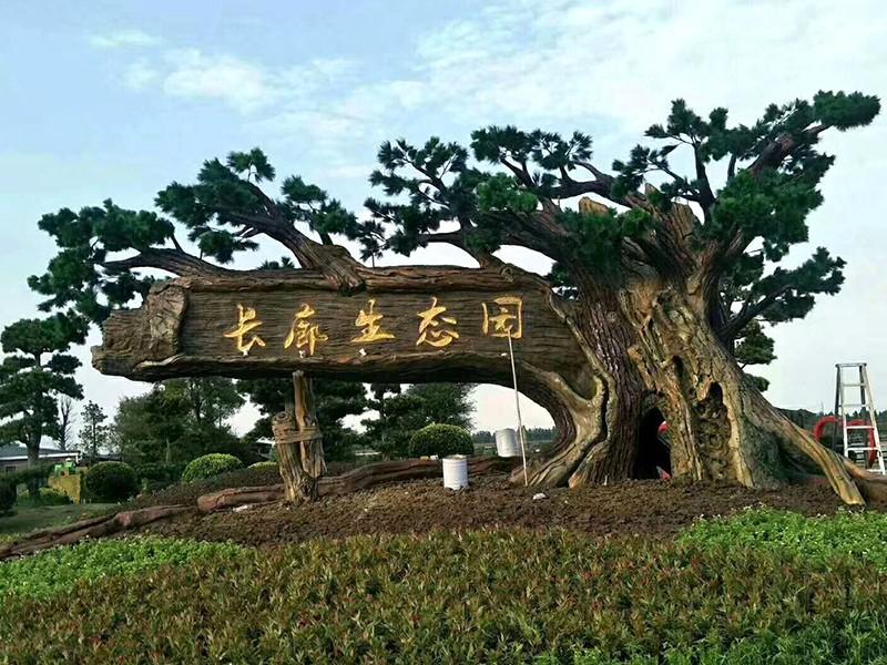 仿真榕树景观大门